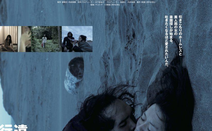 大阪で『ぼくらの亡命』上映決定。